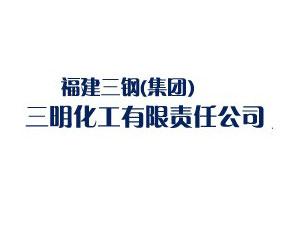 福建三钢(集团)三明化工有限责任公司