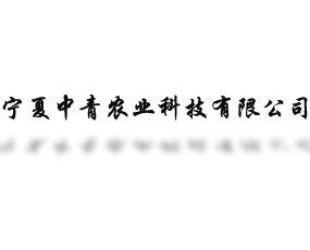 宁夏中青农业科技有限公司