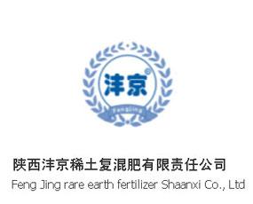 陕西沣京稀土复混肥有限责任公司