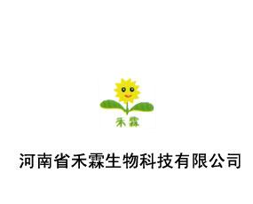 河南省禾霖生物科技有限公司