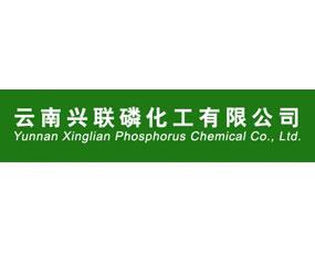 云南兴联磷化工有限公司