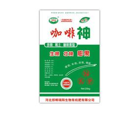 邯郸市瑞阳生物有机肥有限公司