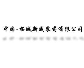 柘城县新威农药有限公司
