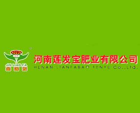 河南莲发宝肥业有限公司