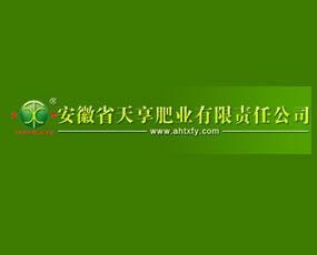 安徽省天享肥业有限责任公司