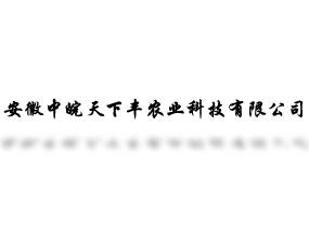 安徽中皖天下丰农业科技有限公司