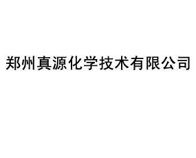 郑州真源化学技术有限公司