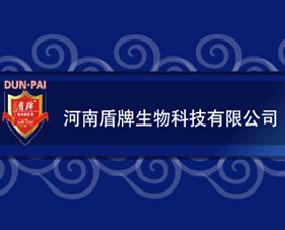 河南盾牌生物科技有限责任公司