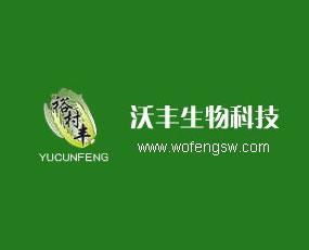 广州市沃丰生物科技有限公司