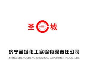 济宁圣城化工实验有限责任公司