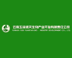 云南玉溪源天生物产业开发有限责任公司