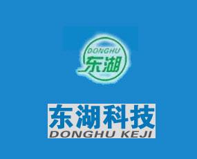 安徽东湖农业科技有限责任公司