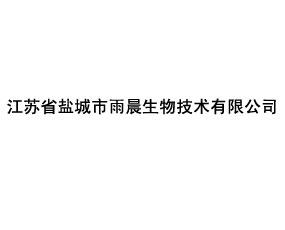 江苏省盐城市雨晨生物技术有限公司