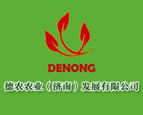 德农农业(济南)发展有限公司