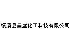 绩溪县昌盛化工科技有限公司