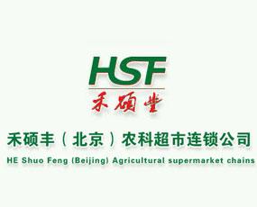 禾硕丰(北京)农科超市