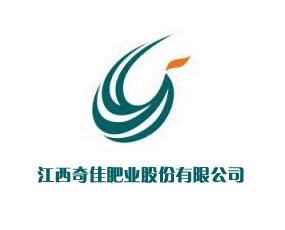 江西奇佳肥业股份有限公司