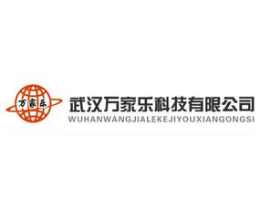 武汉万家乐科技有限公司