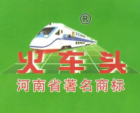 河南省火车头农业技术有限公司