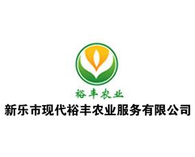 新乐市现代裕丰农业服务有限公司