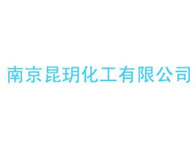 南京昆�h化工有限公司