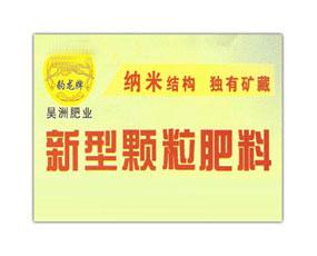 甘肃昊洲肥业有限公司