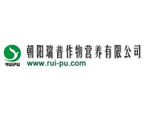 辽宁省朝阳瑞普作物营养有限公司