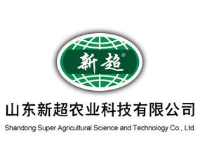 山东新超农业科技有限公司