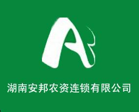 湖南安邦农资连锁有限公司
