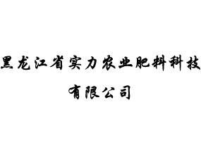 黑龙江省实力农业肥料科技有限公司