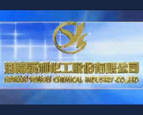 中盐湖南株洲化工集团