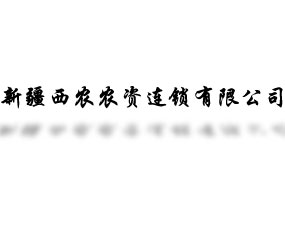 新疆西农农资连锁有限公司