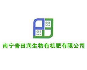 南宁普田润生物有机肥有限公司