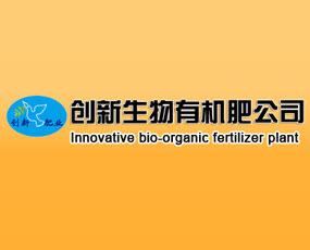 清原满族自治县创新生物有机肥公司