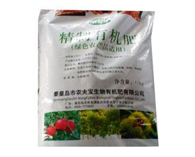 秦皇岛市农夫宝生物有机肥有限公司