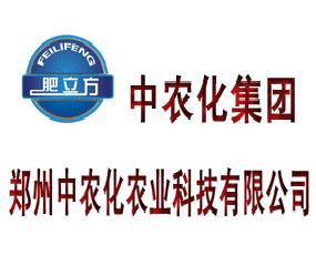 中农化集团-郑州中农化农业科技有限公司