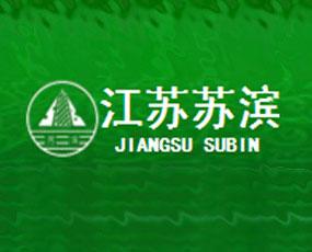 江苏苏滨生物农化有限公司