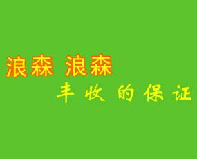 安徽浪森肥业有限公司