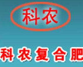 绍兴科农复合肥有限公司