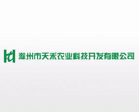 滁州市天禾农业科技开发有限公司