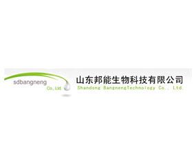 山东邦能生物科技有限公司