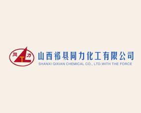山西省祁县同力化工有限公司