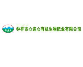 钟祥市心连心有机生物肥业有限公司