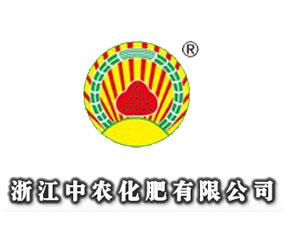 浙江中农化肥有限公司