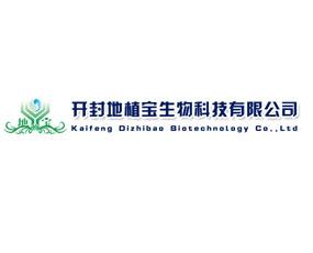 开封地植宝生物科技有限公司