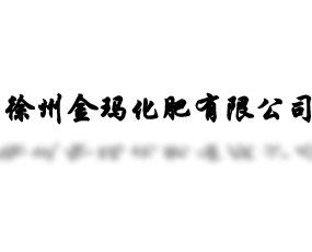徐州金玛化肥有限公司