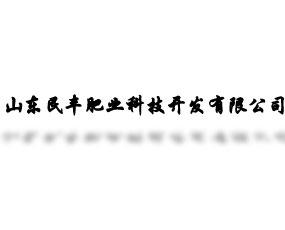 山东民丰肥业科技开发有限公司