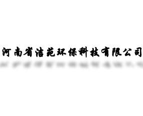 河南省洁苑环保科技有限公司