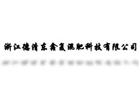 浙江德清东鑫复混肥科技有限公司