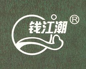 杭州萧山化工总厂有限公司